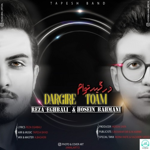دانلود آهنگ جدید رضا اقبالی و حسین بهمنی به نام درگیر توام