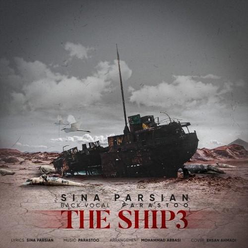 دانلود آهنگ جدید سینا پارسیان به نام کشتی 3