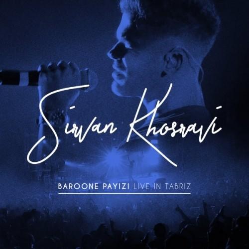 دانلود آهنگ جدید سیروان خسروی به نام بارون پاییزی (اجرای زنده)