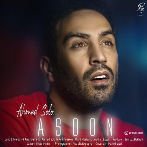 دانلود آهنگ جدید احمد سلو به نام آسون