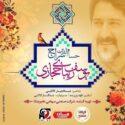 دانلود آهنگ جدید حسام الدین سراج به نام یوسف زیبای حجازی