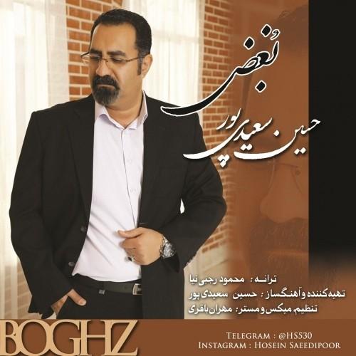 دانلود آهنگ جدید حسین سعیدی پور به نام بغض