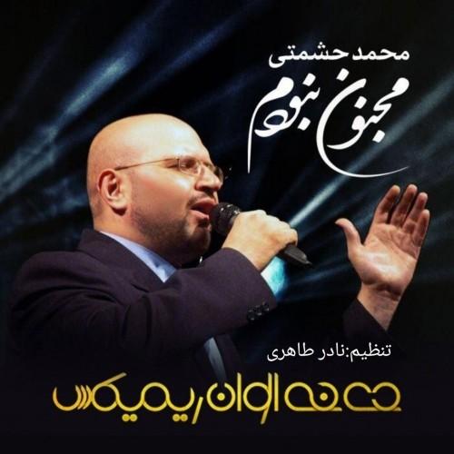 دانلود آهنگ جدید محمد حشمتی به نام مجنون نبودم (دی جی الوان ریمیکس)