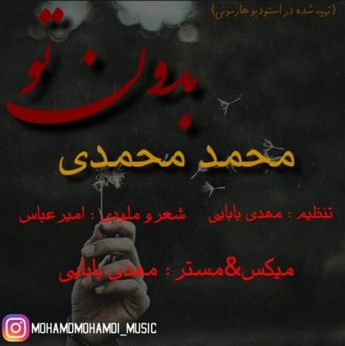 دانلود آهنگ جدید محمد محمدی به نام بدون تو