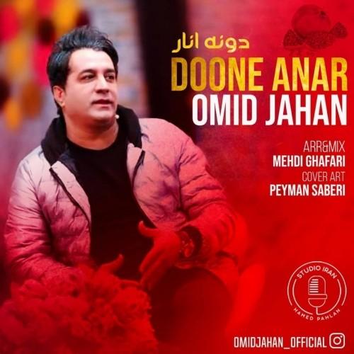 دانلود آهنگ جدید امید جهان به نام دونه انار