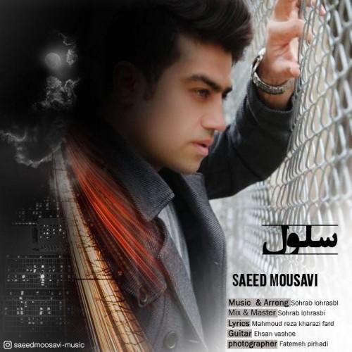 دانلود آهنگ جدید سعید موسوی به نام سلول