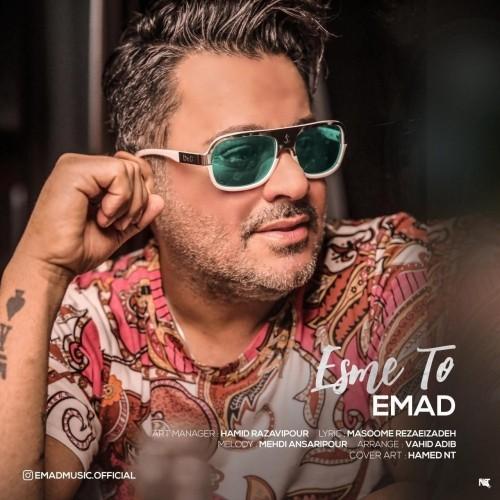 دانلود آهنگ جدید Emad به نام Esme To