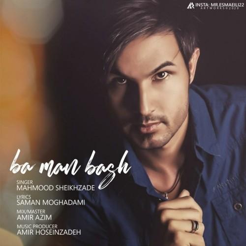 دانلود آهنگ جدید محمود شیخ زاده به نام با من باش