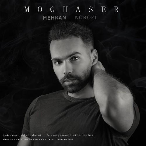 دانلود آهنگ جدید مهران نوروزی به نام مقصر