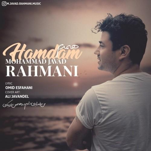 دانلود آهنگ جدید محمد جواد رحمانی به نام همدم