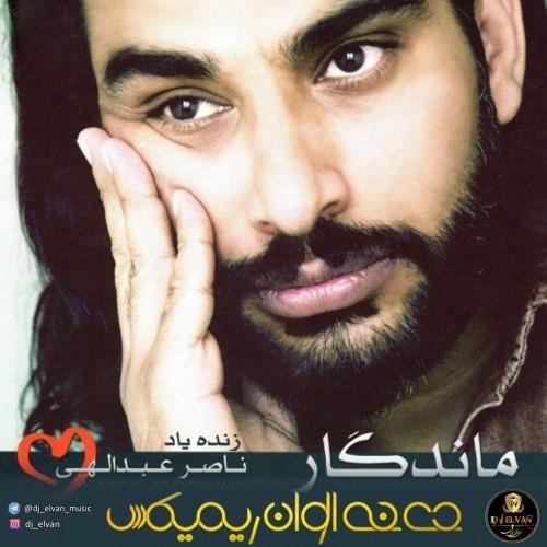 دانلود آهنگ جدید ناصر عبدالهی به نام راز (دی جی الوان ریمیکس)