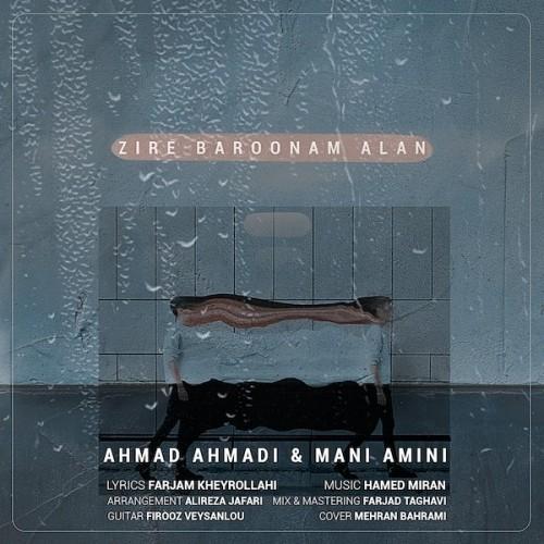 دانلود آهنگ جدید احمد احمدی و مانی امینی به نام زیر بارونم الان