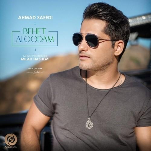 دانلود آهنگ جدید احمد سعیدی به نام بهت آلودم