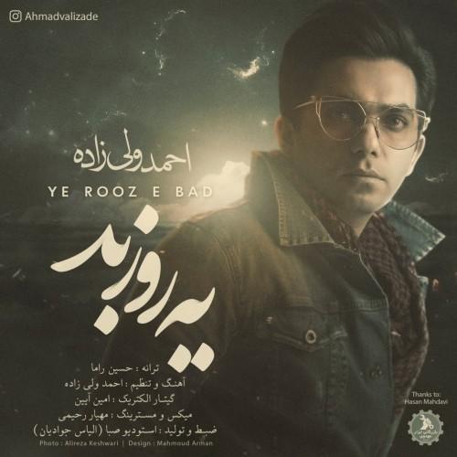 دانلود آهنگ جدید احمد ولی زاده به نام یه روزِ بد