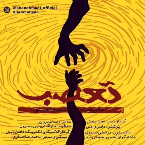 دانلود آهنگ جدید علی عرب و ماهان احمدی به نام تعصب