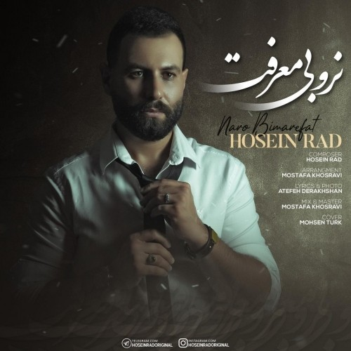 دانلود آهنگ جدید حسين راد به نام نرو بی معرفت