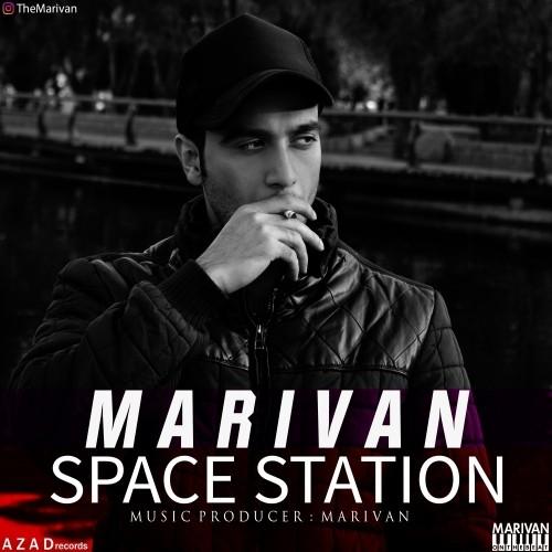 دانلود آهنگ جدید مریوان به نام ایستگاه فضایی
