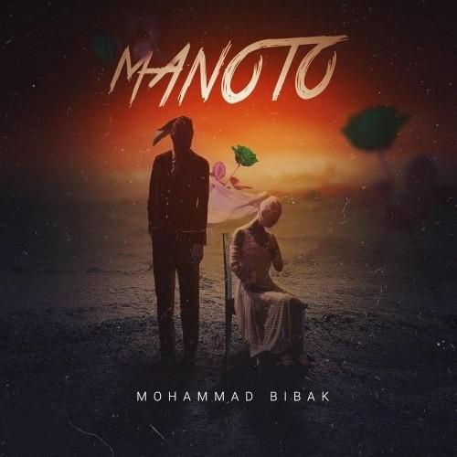 دانلود آهنگ جدید محمد بیباک به نام من و تو