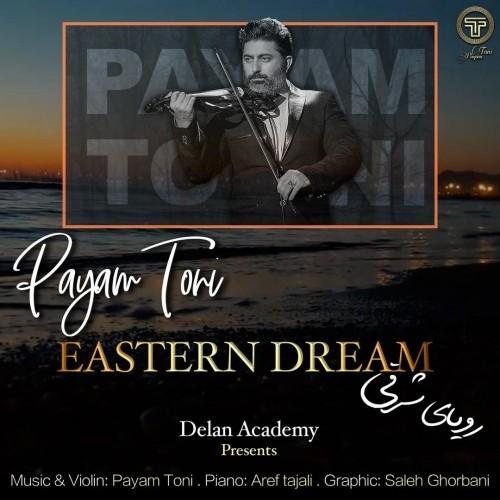 دانلود آهنگ جدید پیام طونی به نام رویای شرقی