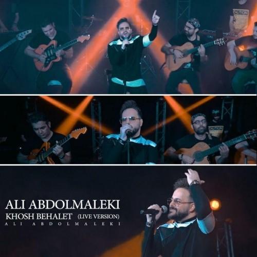 دانلود آهنگ جدید علی عبدالمالکی به نام خوش به حالت (اجرای زنده)