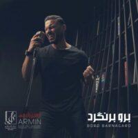 دانلود آهنگ جدید آرمین 2AFM به نام برو برنگرد