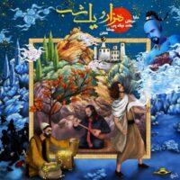 دانلود آهنگ جدید عرفان به نام هزار و یک شب