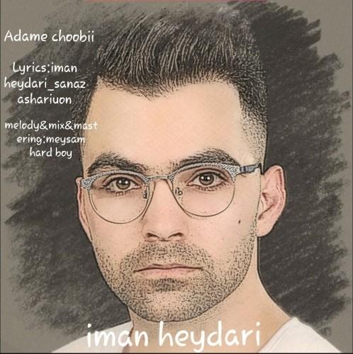 دانلود آهنگ جدید ایمان حیدری به نام آدم چوبی