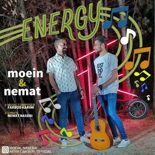 دانلود آهنگ جدید معین و نعمت به نام انرژی