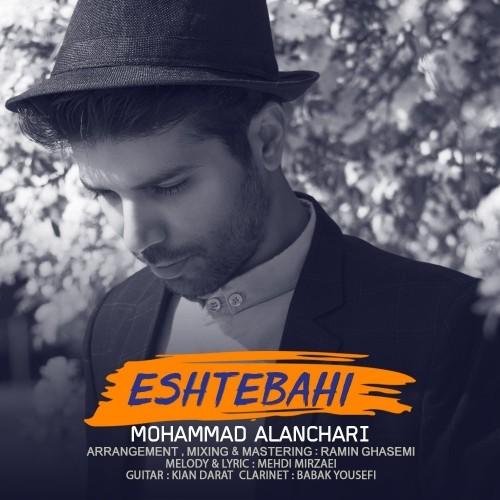 دانلود آهنگ جدید محمد النچری به نام اشتباهی