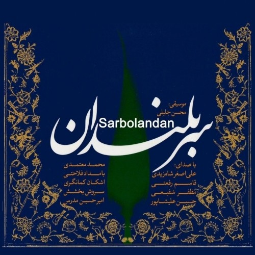 دانلود آهنگ جدید محمد معتمدی به نام بهانه ای برای گریستن