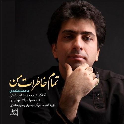 دانلود آهنگ جدید محمد معتمدی به نام تمام خاطرات