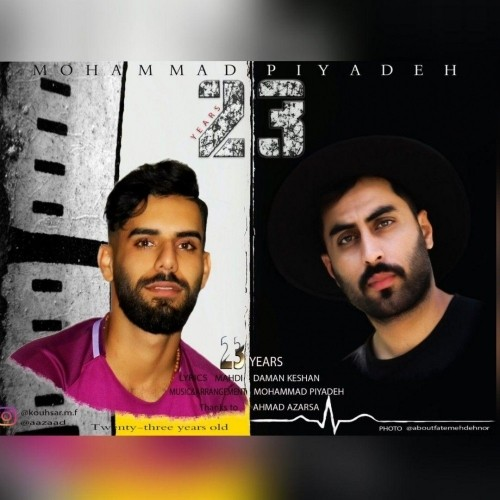 دانلود آهنگ جدید محمد پیاده به نام ۲۳ سالگی