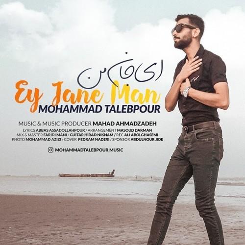 دانلود آهنگ جدید محمد طالب پور به نام ای جان من