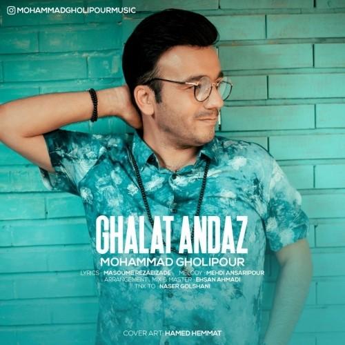 دانلود آهنگ جدید محمد قلی پور به نام غلط انداز