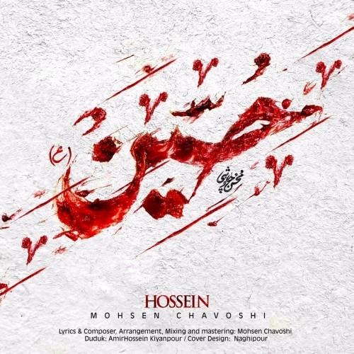 دانلود آهنگ جدید محسن چاوشی به نام حسین (ع)