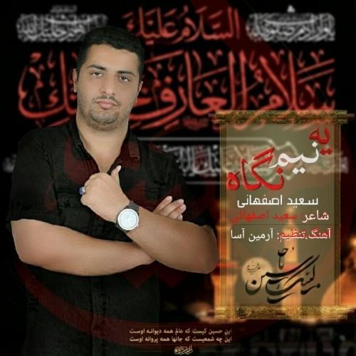 دانلود پادکست جدید سعید اصفهانی به نام یه نیم نگاه