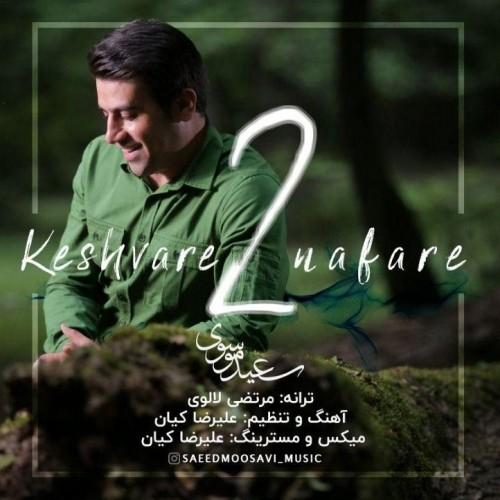 دانلود آهنگ جدید سعید موسوی به نام کشور 2 نفره