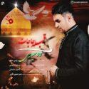 دانلود آهنگ جدید سجاد سعیدی به نام قبله ی حاجات