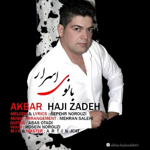 دانلود آهنگ جدید اکبر حاجی زاده به نام بانوی اصرار