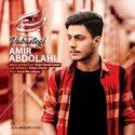 دانلود آهنگ جدید امیر عبداللهی به نام وابستگی