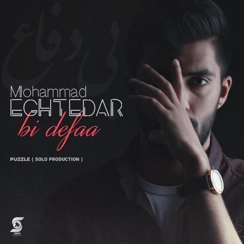 دانلود آهنگ جدید محمد اقتدار به نام بی دفاع (شرکت کننده برنامه عصر جدید)