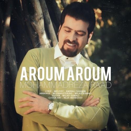 دانلود آهنگ جدید محمدرضا راد به نام آروم آروم