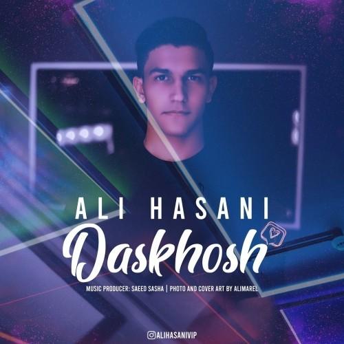 دانلود آهنگ جدید علی حسنی به نام دست خوش