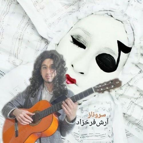 دانلود آهنگ جدید آرش فرخزاد به نام سروناز
