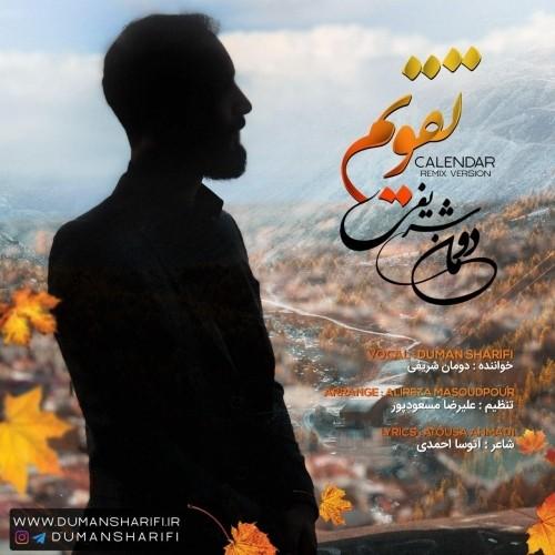 دانلود آهنگ جدید دومان شریفی به نام تقویم (ریمیکس)