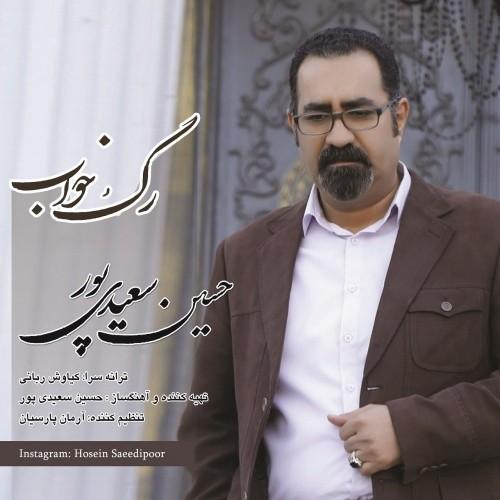 دانلود آهنگ جدید حسین سعیدی پور به نام رگ خواب