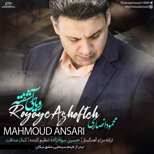 دانلود آهنگ جدید محمود انصاری به نام رویای آشفته