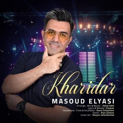 دانلود آهنگ جدید مسعود الیاسی به نام خریدار