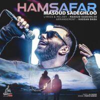 دانلود آهنگ جدید مسعود صادقلو به نام همسفر