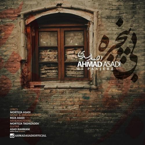 دانلود آهنگ جدید احمد اسدی به نام بی پنجره
